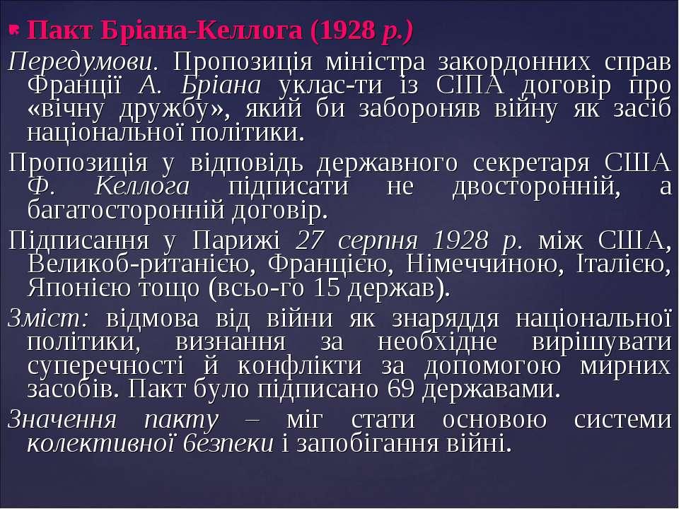 Пакт Бріана-Келлога (1928 р.) Передумови. Пропозиція міністра закордонних спр...