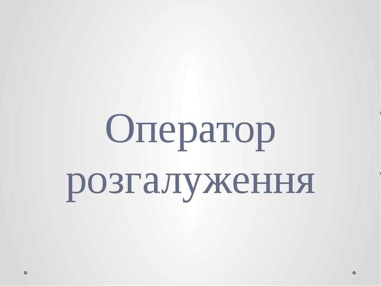 Оператор розгалуження