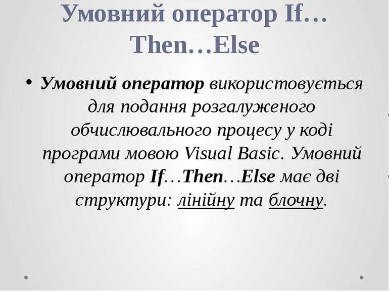 Умовний оператор If…Then…Else Умовний оператор використовується для подання р...