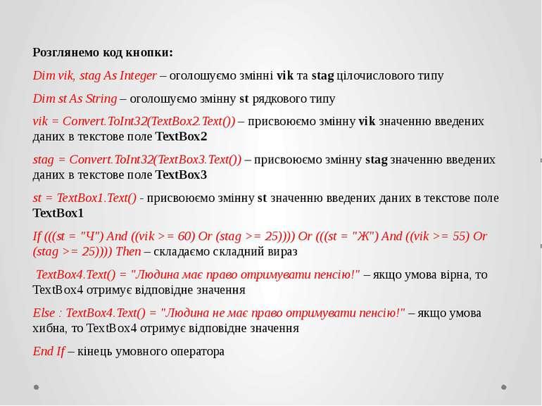 Розглянемо код кнопки: Dim vik, stag As Integer – оголошуємо змінні vik та st...
