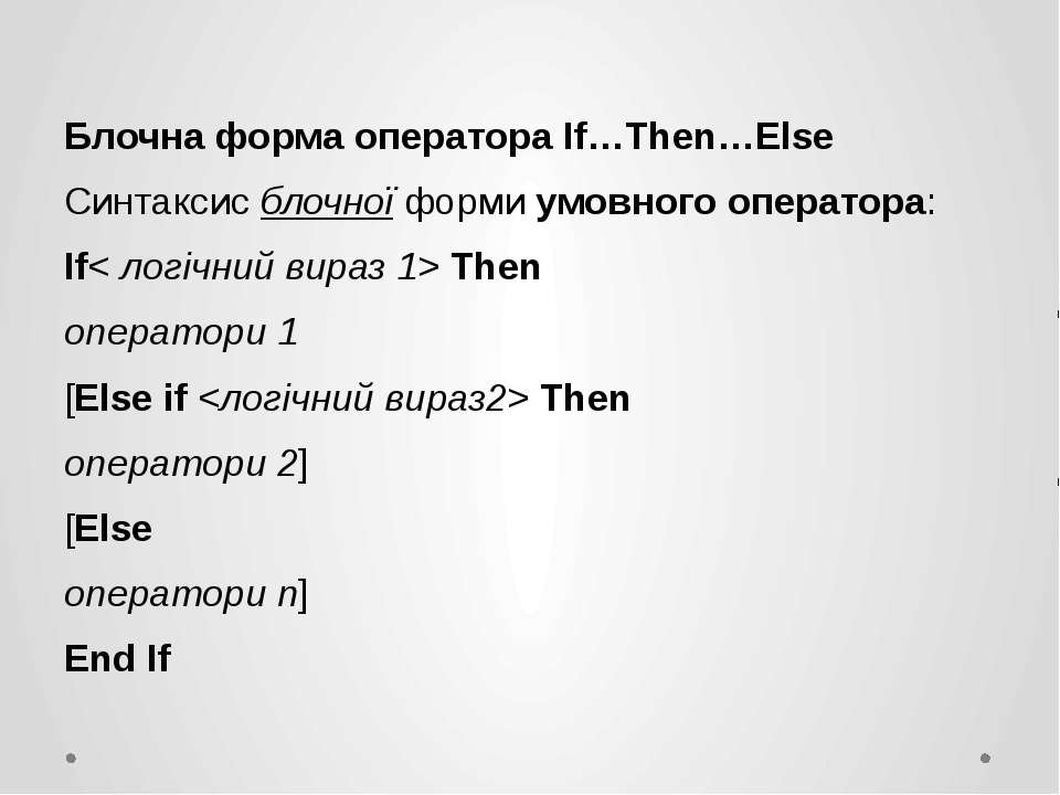 Блочна форма оператора If…Then…Else Синтаксис блочної форми умовного оператор...