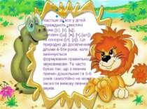 Частіше за все у дітей страждають свистячі звуки ([с], [з], [ц]), шиплячі ([ш...