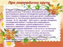 Про логопедичну групу В Україні поширена система логопедичної допомоги дітям ...