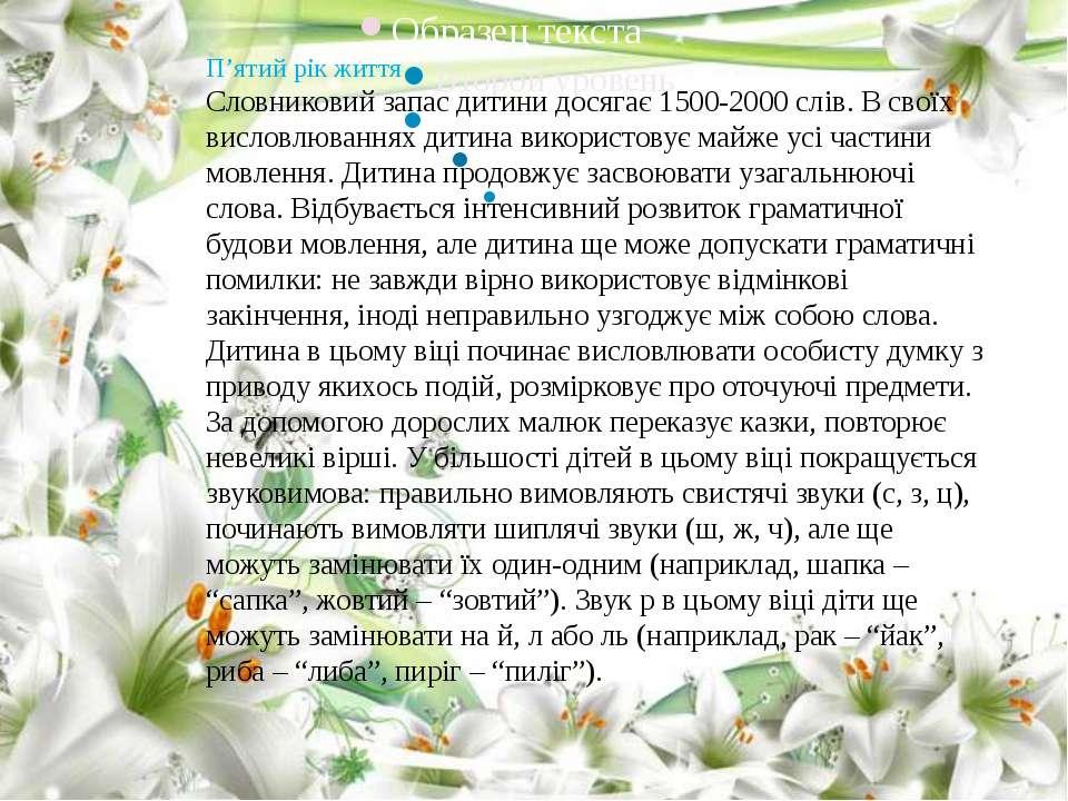 П'ятий рік життя Словниковий запас дитини досягає 1500-2000 слів. В своїх вис...