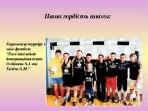 """Наша гордість школи: Переможці турніру з міні-футболу """"Пам'яті воїнів-інтерна..."""