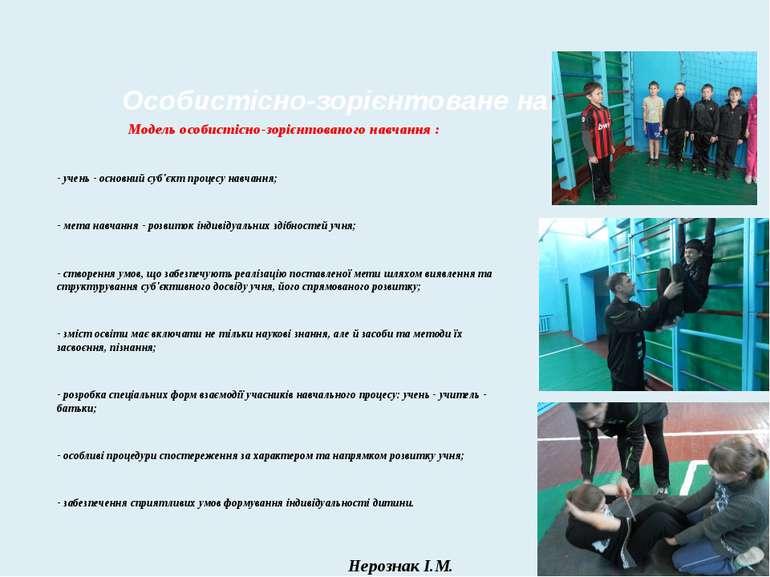 Особистісно-зорієнтоване навчання Модель особистісно-зорієнтованого навчання ...