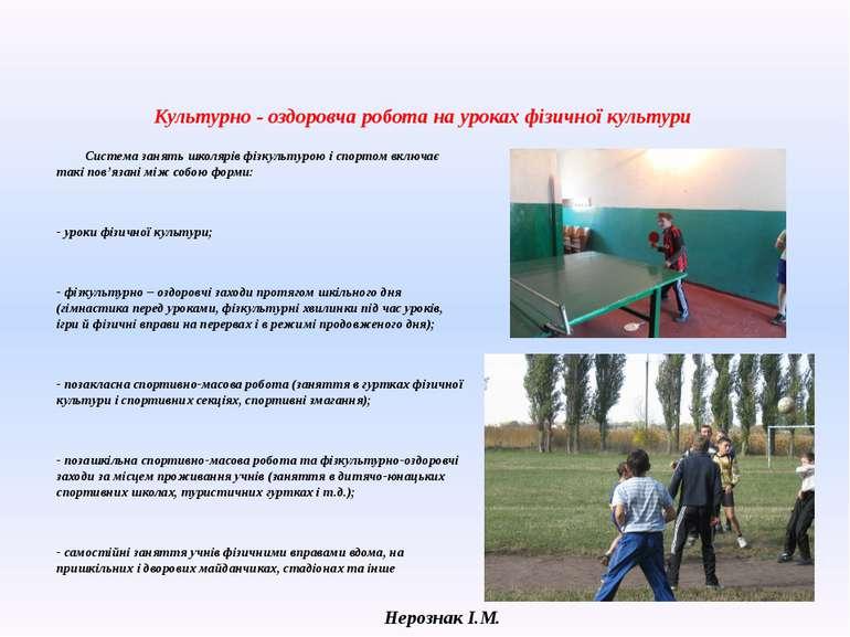 Культурно - оздоровча робота на уроках фізичної культури Система занять школя...