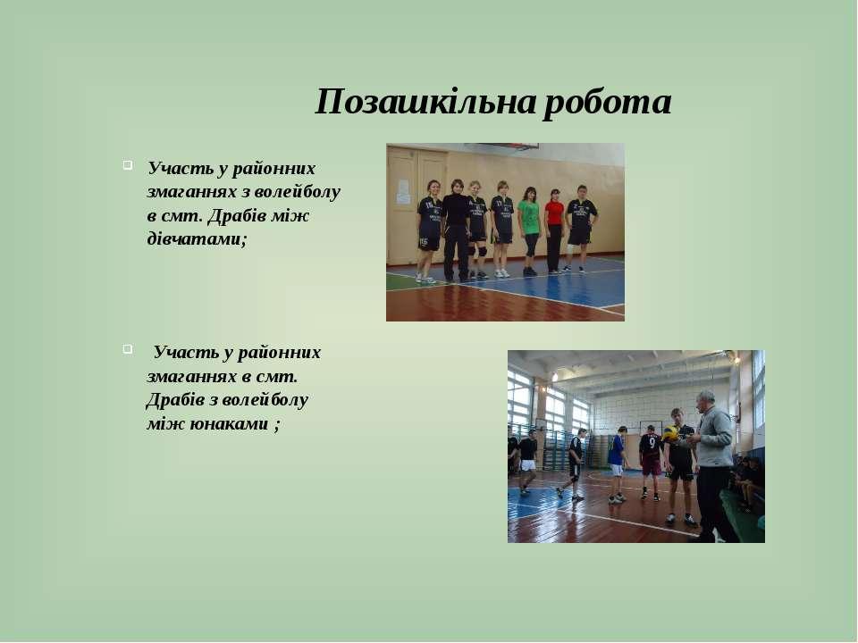 Позашкільна робота Участь у районних змаганнях з волейболу в смт. Драбів між ...