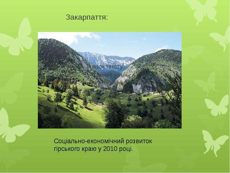 Закарпаття: Соціально-економічний розвиток гірського краю у 2010 році.
