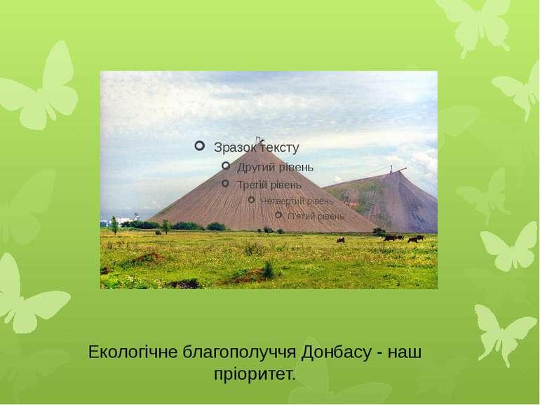 Екологічне благополуччя Донбасу - наш пріоритет.