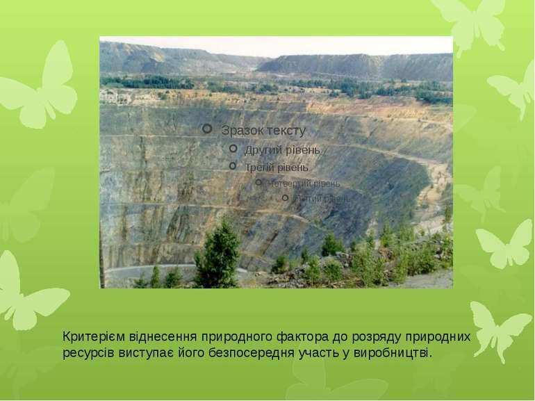 Критерієм віднесення природного фактора до розряду природних ресурсів виступа...
