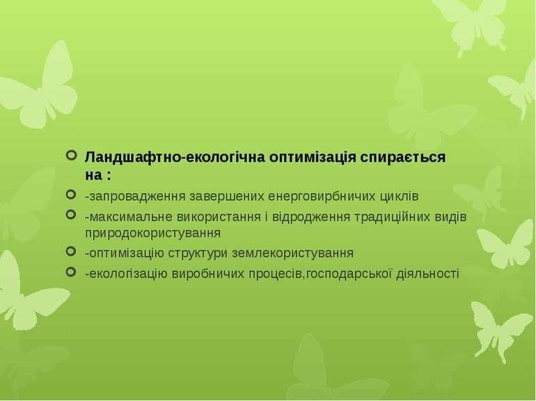Ландшафтно-екологічна оптимізація спирається на : -запровадження завершених е...