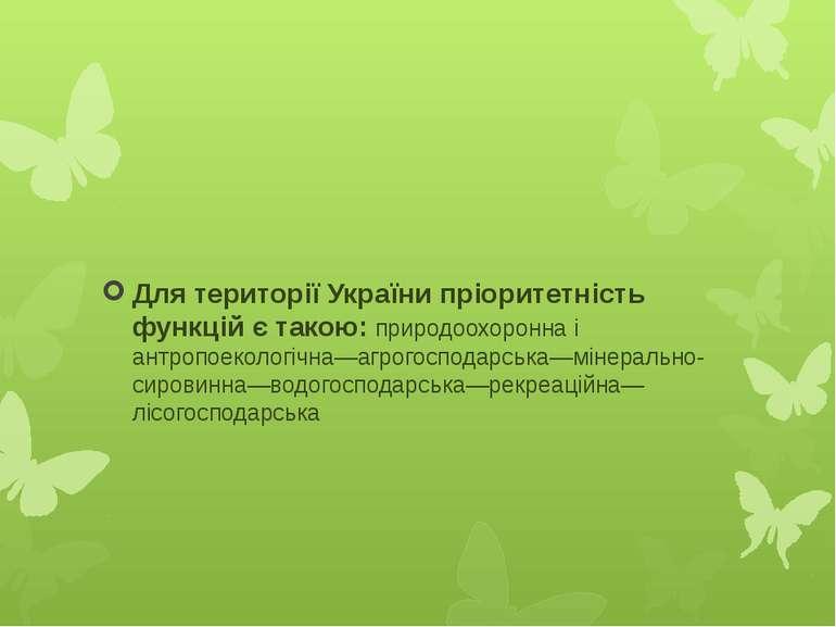Для території України пріоритетність функцій є такою: природоохоронна і антро...