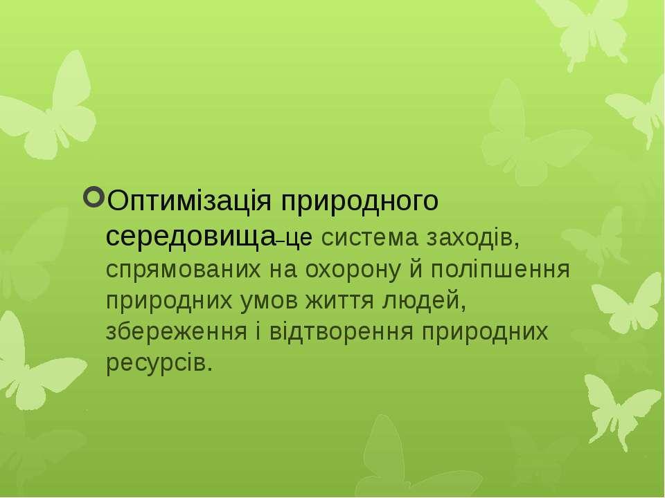 Оптимізація природного середовища–це система заходів, спрямованих на охорону ...