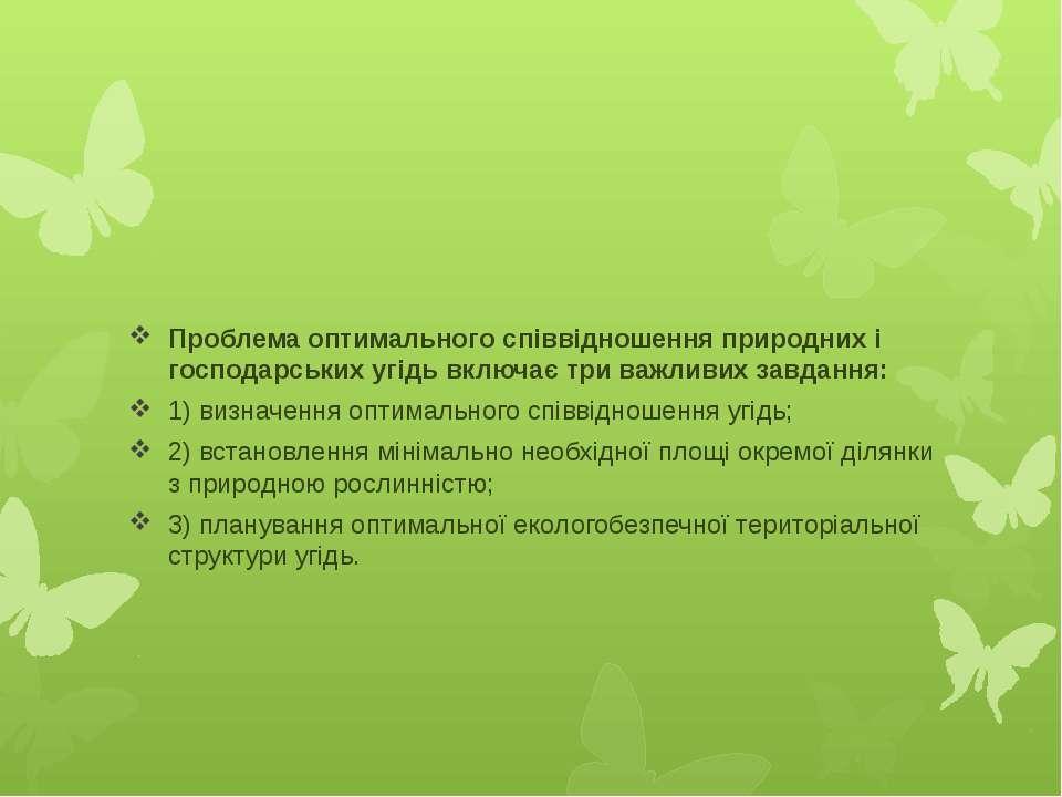 Проблема оптимального співвідношення природних і господарських угідь включає ...