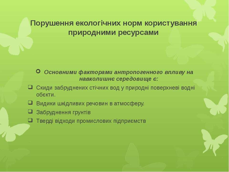 Порушення екологічних норм користування природними ресурсами Основними фактор...