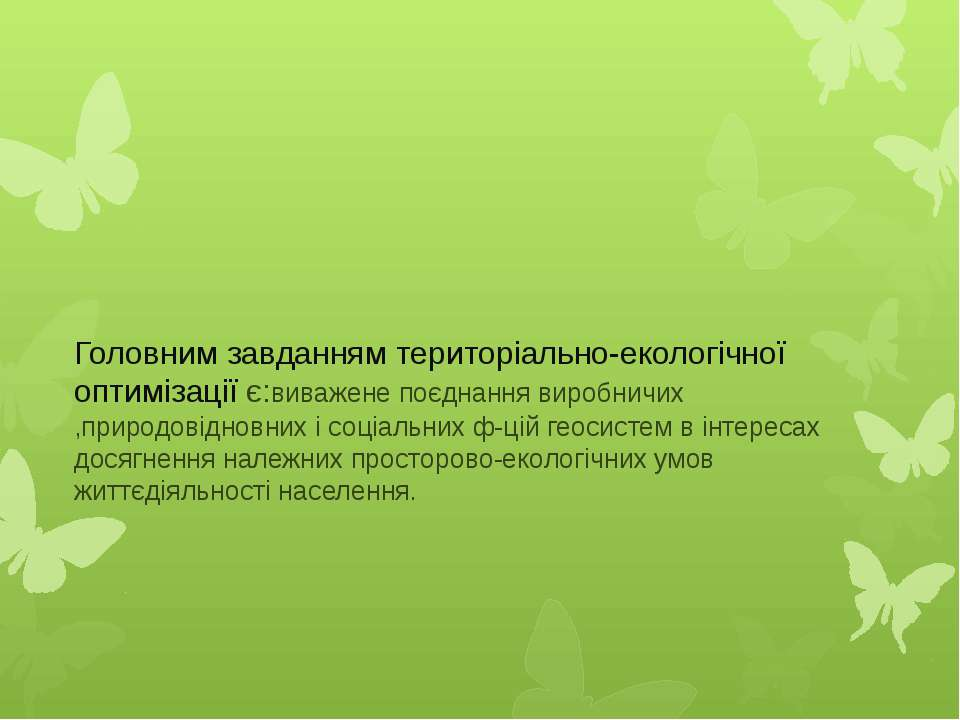 Головним завданням територіально-екологічної оптимізації є:виважене поєднання...