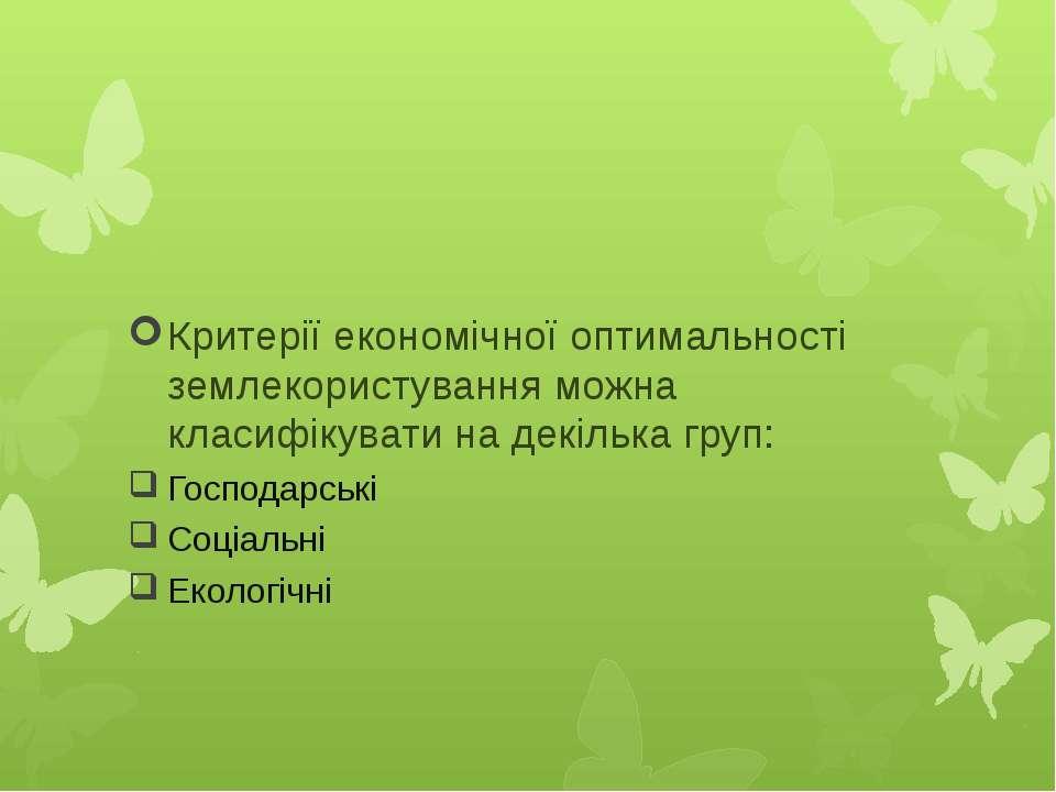 Критерії економічної оптимальності землекористування можна класифікувати на д...