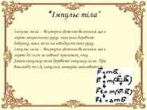 """""""Імпульс тіла"""" Імпульс тіла -- векторна фізична величина, що є мірою механічн..."""