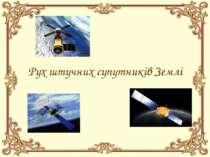 Рух штучних супутників Землі