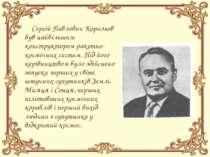 Сергій Павлович Корольов був найбільшим конструктором ракетно-космічних систе...