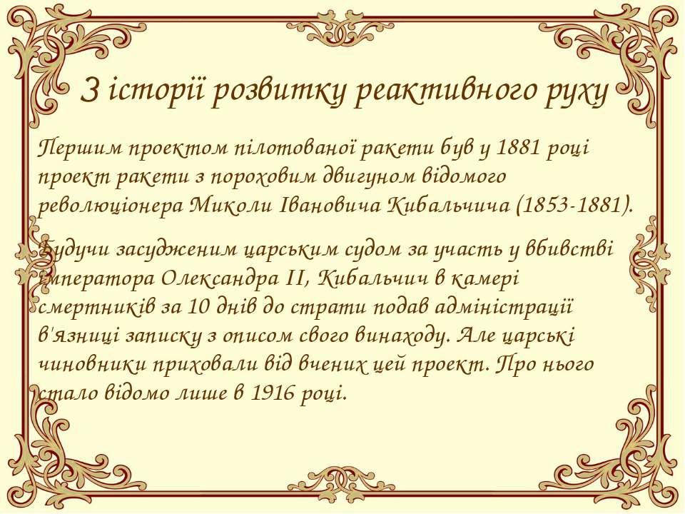 Першим проектом пілотованої ракети був у 1881 році проект ракети з пороховим ...