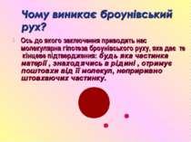 Ось до якого заключення приводить нас молекулярна гіпотеза броунівського руху...