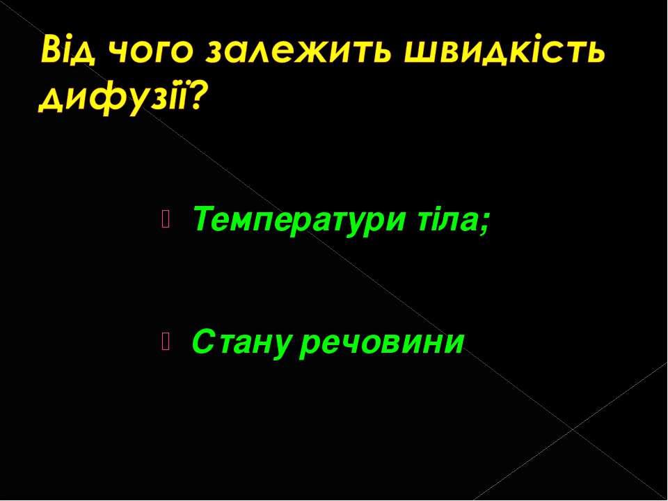 Температури тіла; Стану речовини