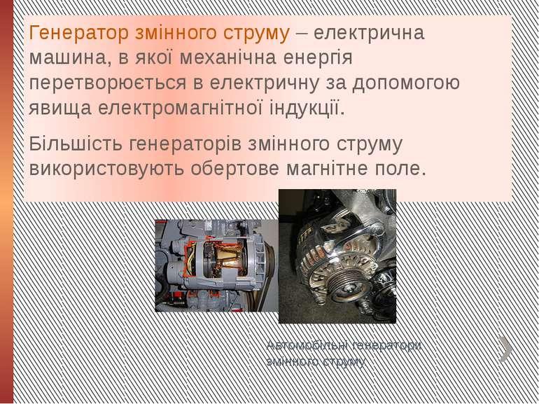 Генератор змінного струму – електрична машина, в якої механічна енергія перет...