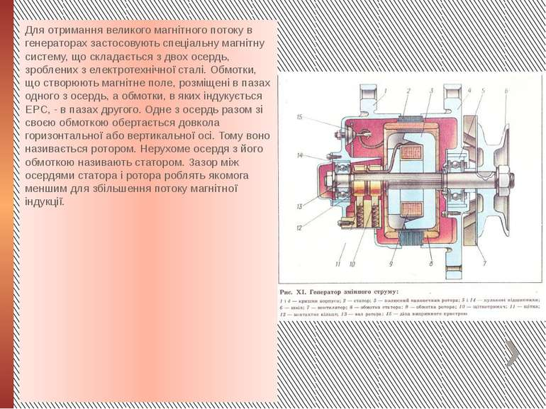 Для отримання великого магнітного потоку в генераторах застосовують спеціальн...