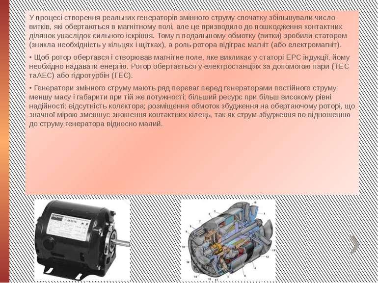 У процесі створення реальних генераторів змінного струму спочатку збільшували...