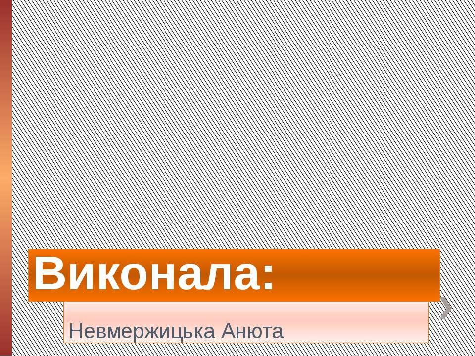 Невмержицька Анюта Виконала: