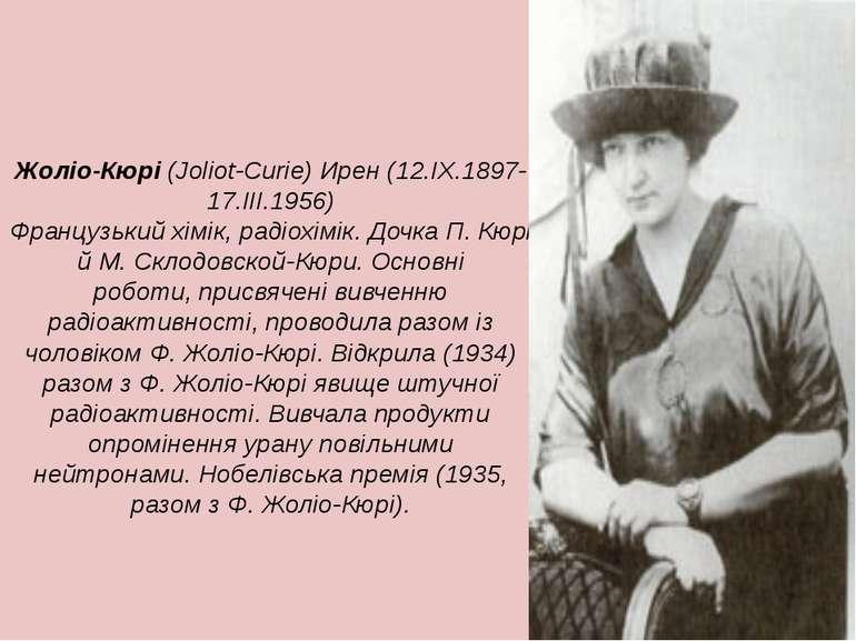 Жоліо-Кюрі(Joliot-Curie)Ирен(12.IX.1897-17.III.1956) Французький хімік,ра...