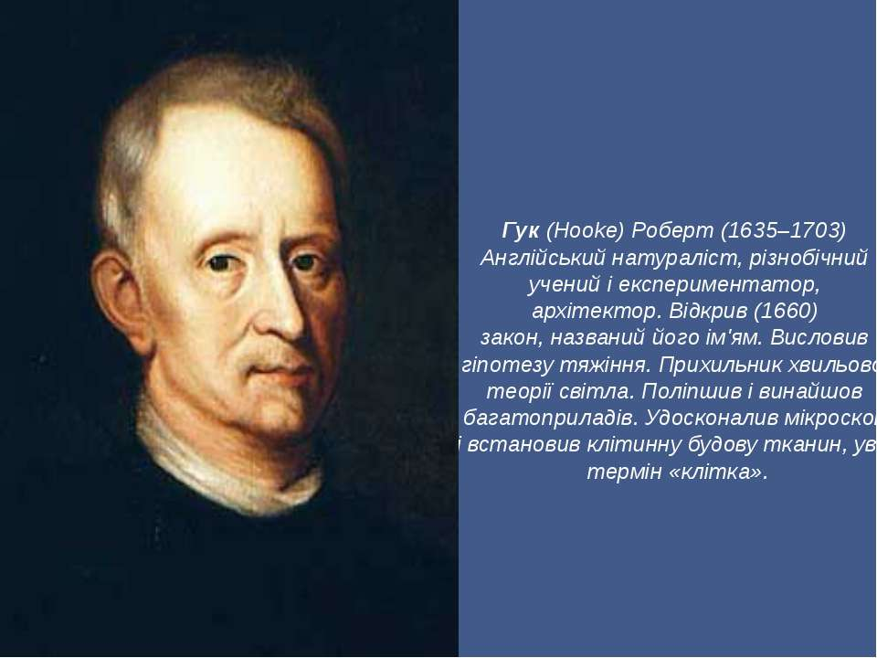 Гук(Hooke) Роберт (1635–1703) Англійський натураліст, різнобічний учений і е...