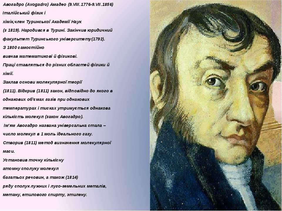 Авогадро(Avogadro)Амадео(9.VIII.1776-9.VII.1856) Італійський фізик і хімік...