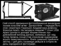 Свій спосіб одержання фотозображення винахідник назвав власним ім'ям - Дагеро...