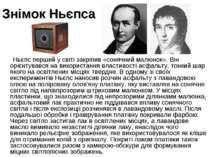 Ньєпс перший у світі закріпив «сонячний малюнок». Він орієнтувався на викорис...