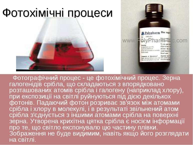 Фотохімічні процеси Фотографічний процес - це фотохімічний процес. Зерна гало...