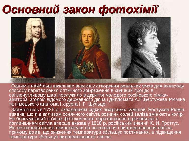 Основний закон фотохімії Одним з найбільш важливих внесків у створення реальн...