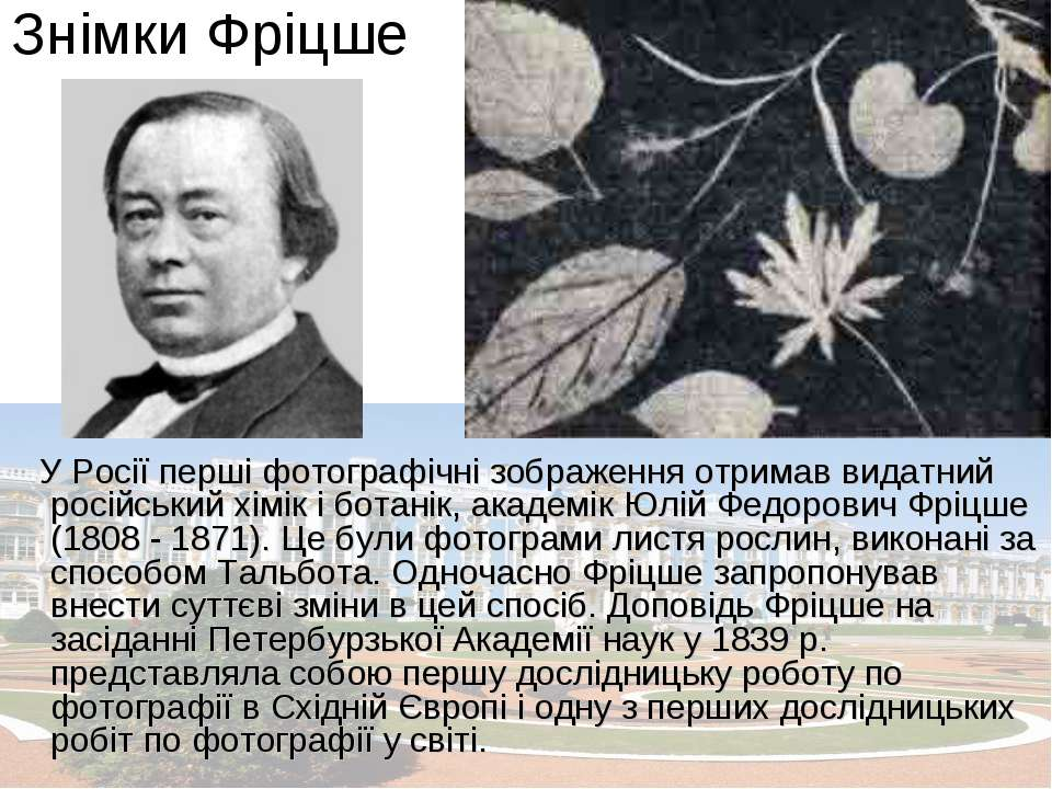 Знімки Фріцше У Росії перші фотографічні зображення отримав видатний російськ...