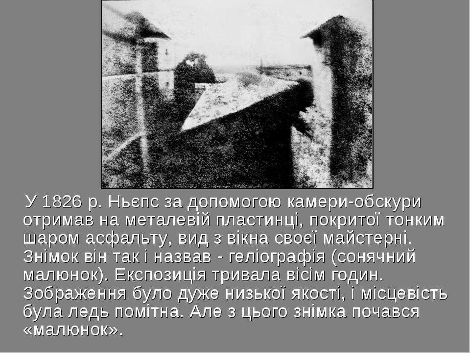 У 1826 р. Ньєпс за допомогою камери-обскури отримав на металевій пластинці, п...