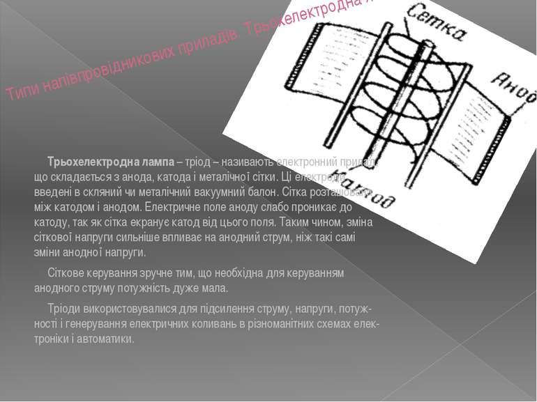 Типи напівпровідникових приладів. Трьохелектродна лампа. Трьохелектродна ламп...