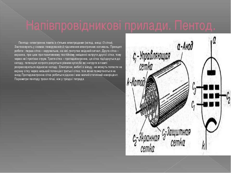 Напівпровідникові прилади. Пентод. Пентод– електронна лампа з п'ятьма електро...