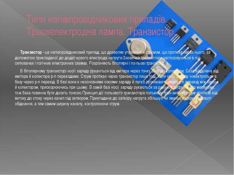 Типи напівпровідникових приладів. Трьохелектродна лампа. Транзистор. Транзист...