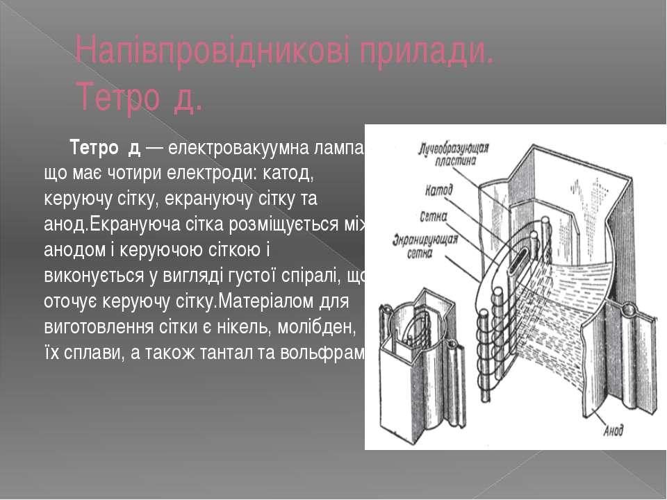 Напівпровідникові прилади. Тетро д. Тетро д — електровакуумна лампа, що має ч...