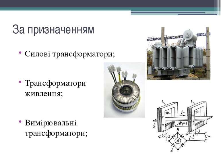 За призначенням Силові трансформатори; Трансформатори живлення; Вимірювальні ...