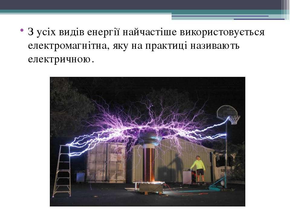 З усіх видів енергії найчастіше використовується електромагнітна, яку на прак...