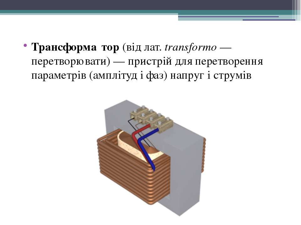 Трансформа тор(відлат.transformo— перетворювати)—пристрійдля перетворе...