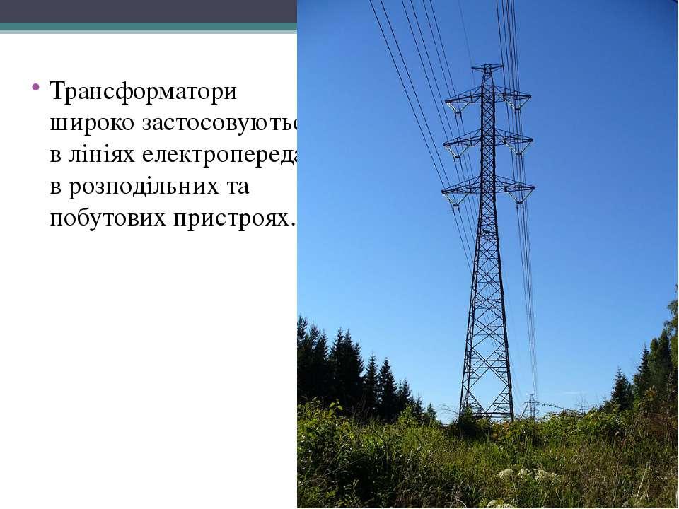 Трансформатори широко застосовуються влініях електропередач, врозподільних...