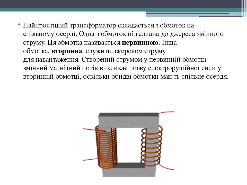 Найпростіший трансформатор складається зобмотокна спільномуосерді. Одна з ...